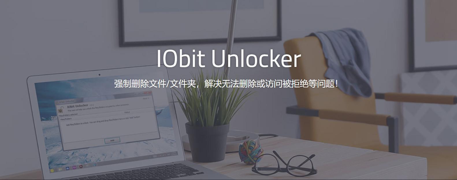 IObit Unlocker 1.1.2 强制删除文件/文件夹工具