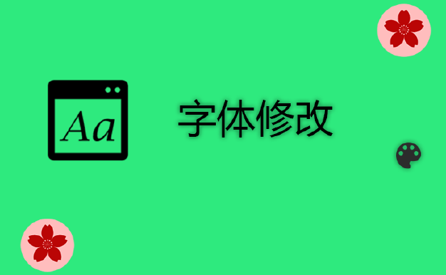 Windows字体更改软件 noMeiryoUI