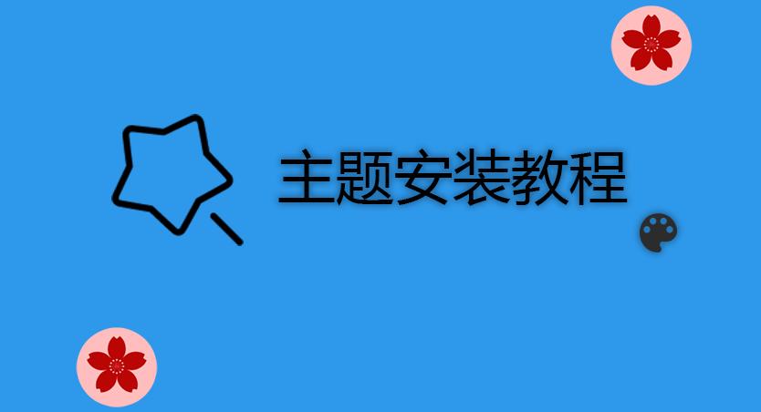 【2019.4.18更新】win10主题安装教程