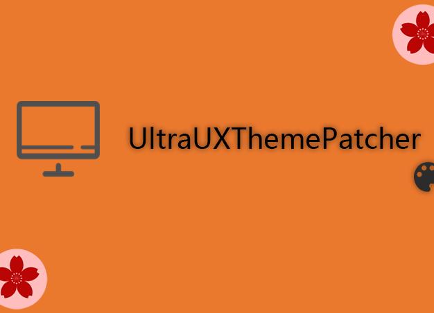 Windows 主题破解工具《UltraUXThemePatcher v4.1.1》(2021.3.7更新 支持21H2)