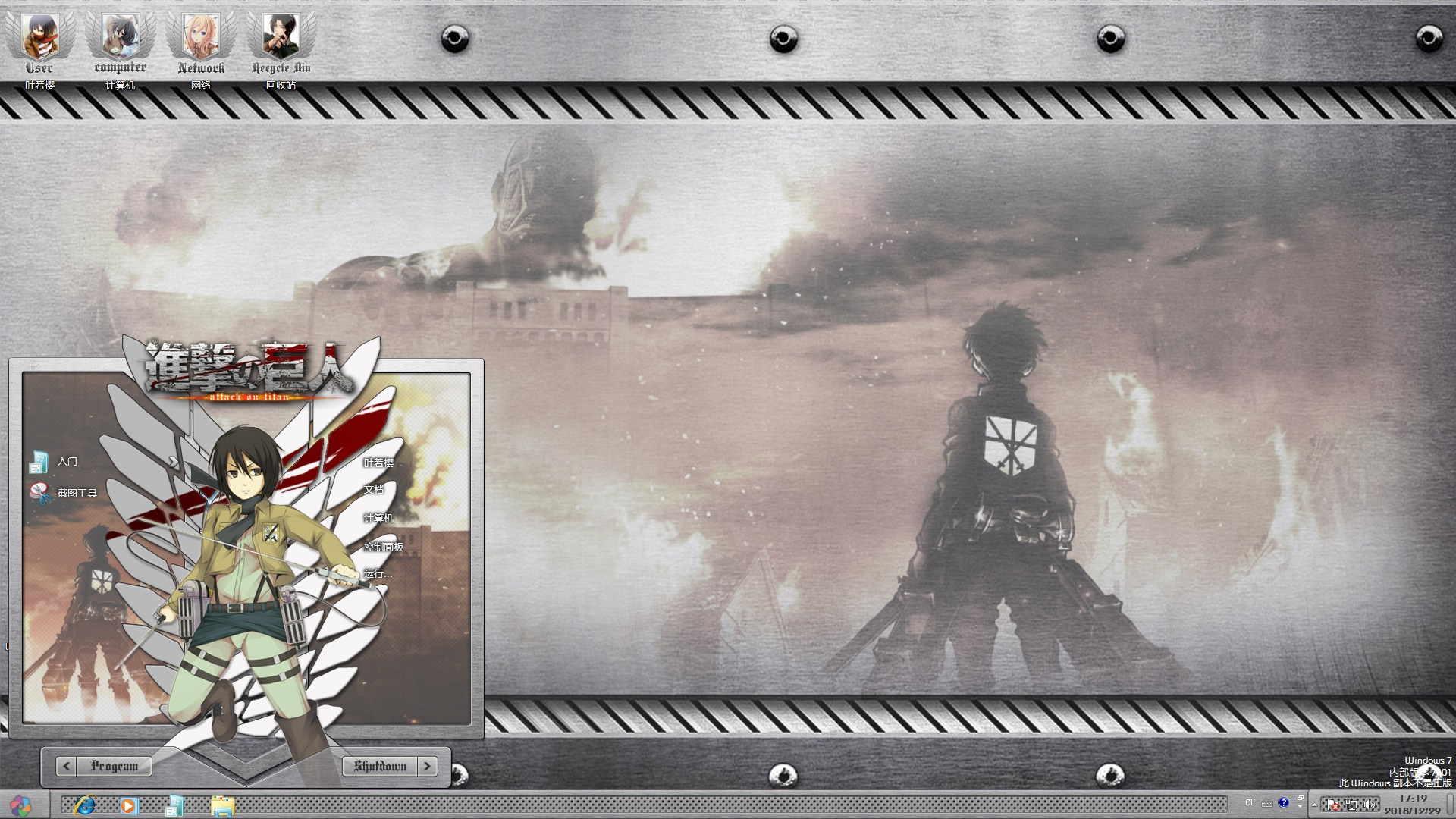 【D.SP破碎出品】进击の巨人Win7主题 银灰色调!