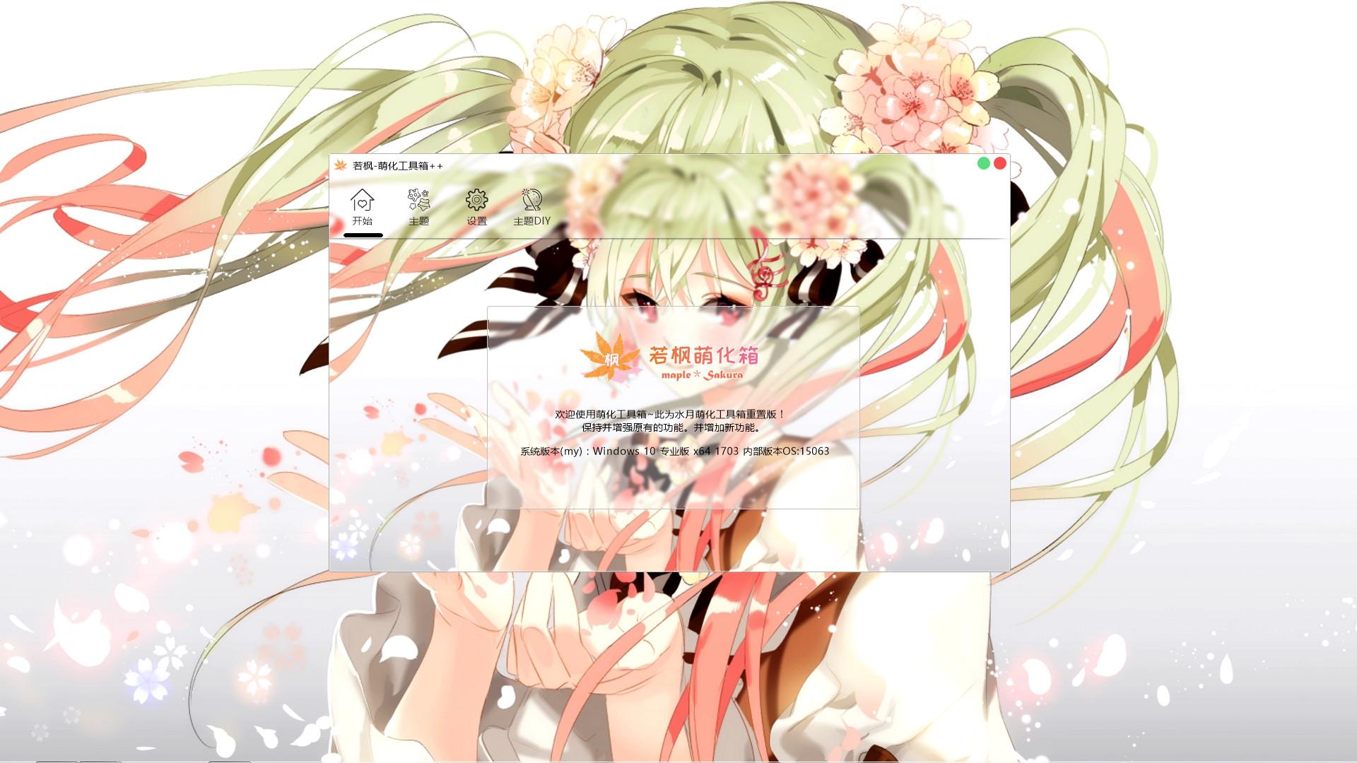 【2.15更新重置版】若枫萌化箱 — win10主题工具箱 v1.5.5