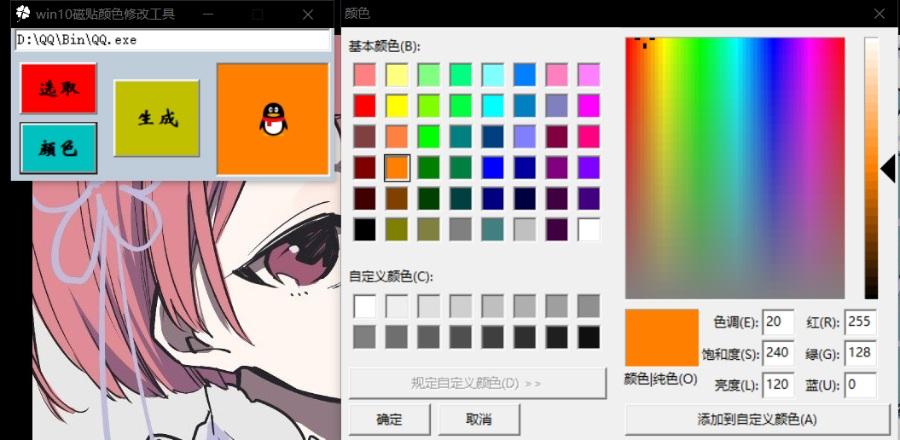 [Win10工具] win10开始屏幕磁贴颜色修改工具,告别单一色调回归win8多彩