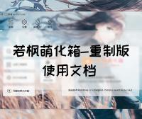 若枫萌化工具箱-重制版 使用文档